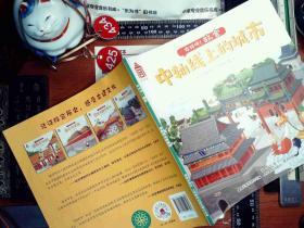 你好呀!故宮 中軸線上的城市 書店樣書有翻閱  正版現貨S0073S