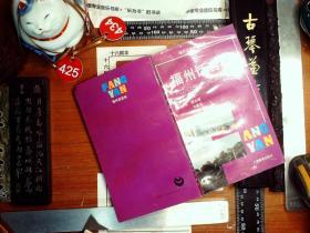 現代漢語方言音庫?福州話音檔  正版現貨0434Z