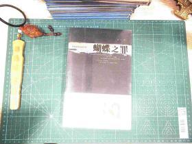 蝴蝶之罪 塑封 正版现货L3017-L