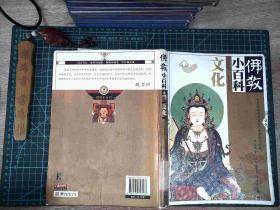 佛教小百科:文化   正版现货L4013-L
