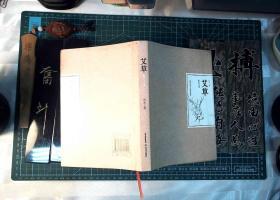 艾草-新绝句诗集 (签赠本) 精装  正版现货L1020-L