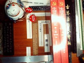 中國共產黨歷史(第二卷):上下 (1949-1978) 塑封 正版現貨0434Z