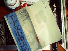 千字文小楷法帖 正版現貨0425Z