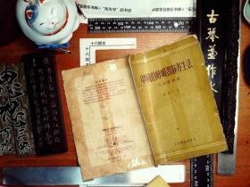 中国的呼吸习静养生法  正版现货B0015S