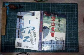 空山灵雨--桂冠散文系列 精装  正版现货L1020-L