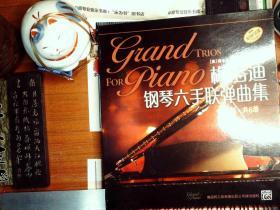 梅洛迪鋼琴六手聯彈曲集(套裝版)共6冊  正版現貨 A0016S