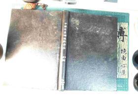 中华耳鼻咽喉科杂志《1982年第17卷合订本 1-4 》精装 正版现货L2021-L