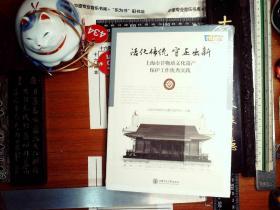 上海市非物質文化遺產保護工作優秀實踐 塑封 正版現貨0434Z