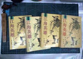 江海英雄(全四册) 正版现货3003-L