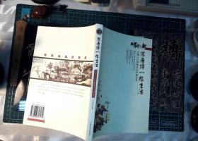 像唐诗一样生活:中国人心灵栖居的诗意追录 正版现货L1020-L