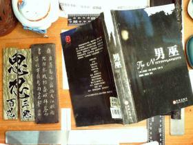 西方灵异小说丛书 男巫  正版现货B0056S