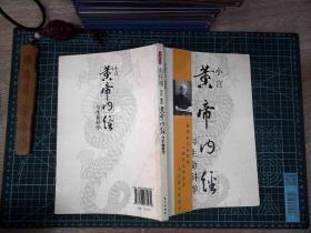 小言《黄帝内经》与生命科学 正版现货L3017-L