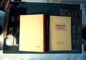 简明德汉科技词典 精装  正版现货L1015-L