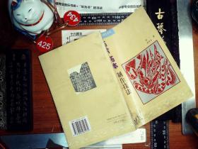 拓片拓本制作技法/中國傳統手工技藝叢書  正版現貨0434Z