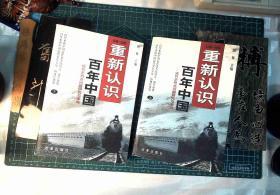 重新认识百年中国(上下):近代史热点问题的研究与争鸣 正版现货L1015-L