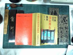 中国古代房室养生集要  正版现货L1020-L