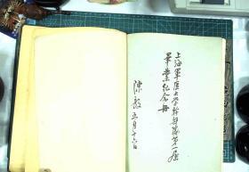 1951年上海军医大学  同学录 附同学签名明信片 57同学录  精装 正版现货L2021-L