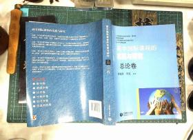 高中国际课程的实践与研究(总论卷) 正版现货L1020-L