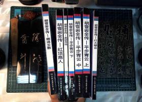 胡雪岩全传(共七册)  正版现货L1020-L