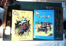 丁丁历险记A、B两册合售  正版现货L1015-L