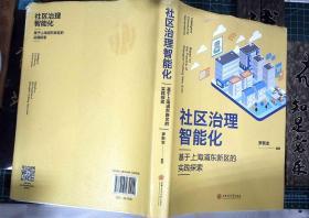 社区治理智能化:基于上海浦东新区的实践探索 签赠本 精装 正版现货L1015-L