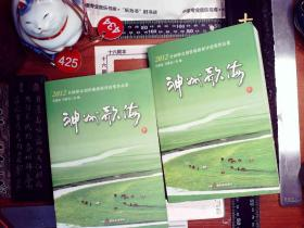神州歌海 : 2012全國群眾創作歌曲展評獲獎作品集 上下 二冊 正版現貨0434Z