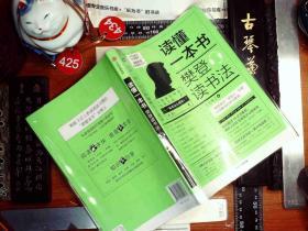 讀懂一本書:樊登讀書法  正版現貨0434Z