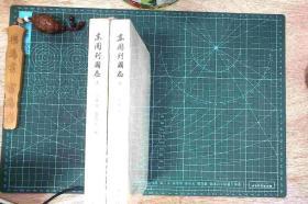东周列国志(上下)  正版现货L1020-L