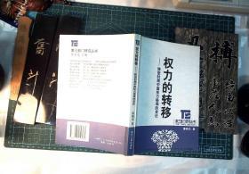 权力的转移:转型时期中国权力格局的变迁  正版现货L1015-L