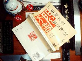 廣東閩方言語音研究  正版現貨0434Z