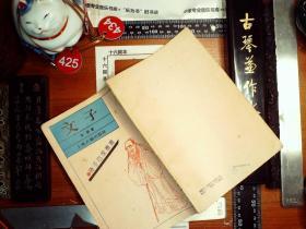 文子  上海古籍  正版現貨0434Z
