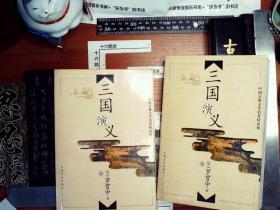 中国古典文学名著精品集 三国演义 上下  正版现货B0015S
