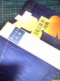 文史工具书词典 精装  正版现货L2007-L