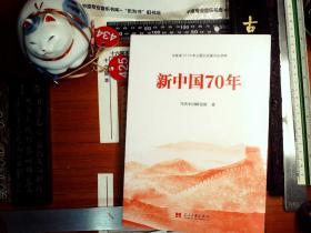 新中國70年中宣部2019年主題出版重點出版物 塑封 正版現貨0434Z