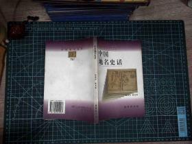 中国地名史话 正版现货L4023-L