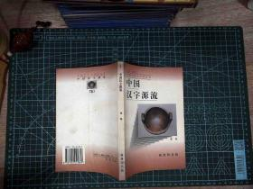 中国汉字源流 正版现货L4023-L
