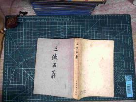 三侠五义 上海古籍出版社 正版现货L4018-L