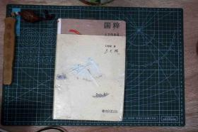 国粹 人文传承书 塑封  正版现货L1020-L