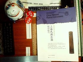 上海民族樂器制作技藝   正版現貨B0006S