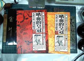 嗜血的皇冠:光武皇帝之刘秀的秀 全二册 正版现货L1020-L