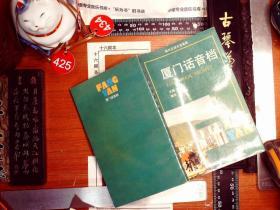 現代漢語方言音庫 廈門話音檔   正版現貨0434Z