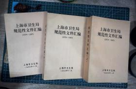 上海市卫生局规范性文件汇编(1979-1997)  上中下  三本全   正版现货L1001-L