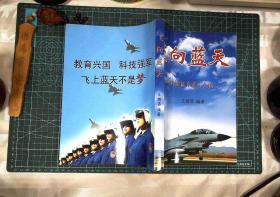 飞向蓝天——飞行摇篮育英才史话  正版现货L2021-L