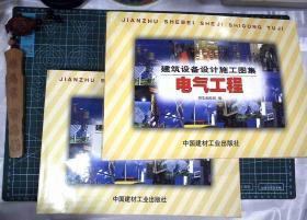 建筑设备设计施工图集 : 电气工程 . 上下 二册全 正版现货1015-L