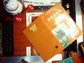 現代漢語方言音庫  歙縣話音檔 正版現貨0434Z