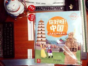 你好呀!中國:壯美遼闊的西北   正版現貨S0073S