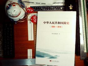 中華人民共和國簡史(1949—2019)中宣部2019年主題出版重點出版物《新中國70年》的簡明讀本塑封 正版現貨0434Z