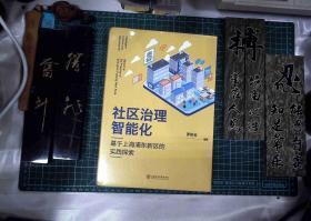 社区治理智能化:基于上海浦东新区的实践探索  塑封 精装  正版现货L1015-L