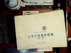 上海注册商标图集1950一1985上下两册   正版现货B0011S
