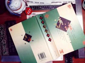 中华谚语词典 精装 正版现货0427Z